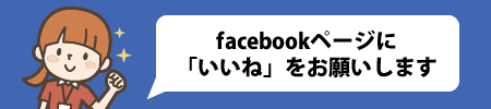 facebookページにいいねをお願いsます