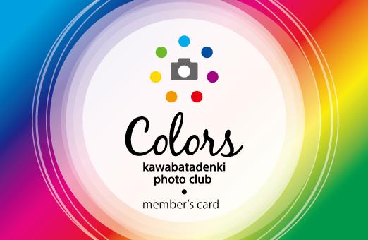 カワバタデンキフォトクラブ「Colors」のご案内